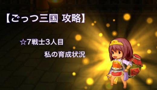 【ごっつ三国】☆7戦士3人目爆誕! プレイ日記#9