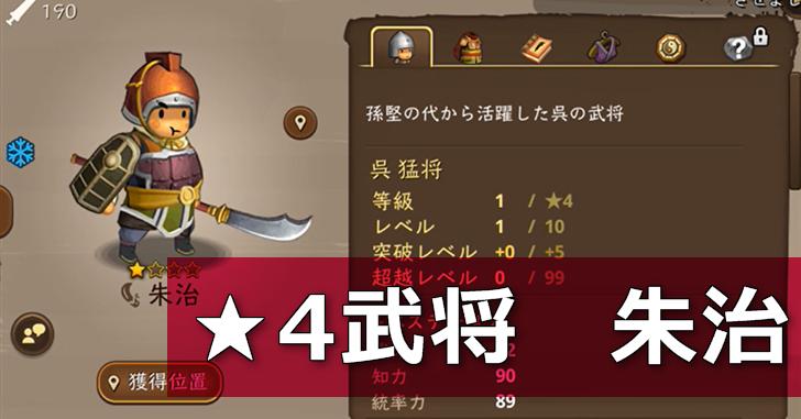 ☆4武将 朱治
