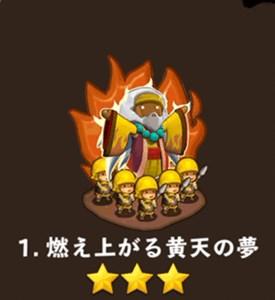 1.燃え上がる黄天の夢
