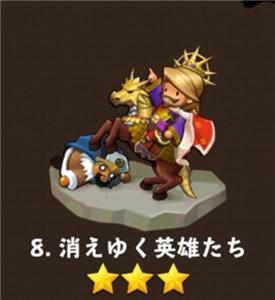 8.消えゆく英雄たち