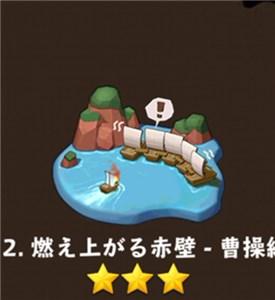 12.燃え上がる赤壁 - 曹操編
