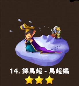 14.錦馬超 - 馬超編