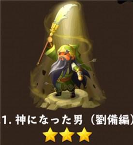 21.神になった男(劉備編)