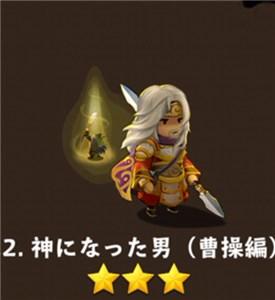 22.神になった男(曹操編)