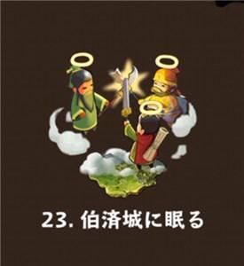23.伯済城に眠る