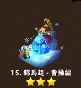 15.錦馬承 - 曹操編