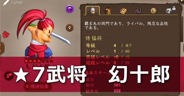 【ごっつ三国 攻略】☆7武将 幻十郎