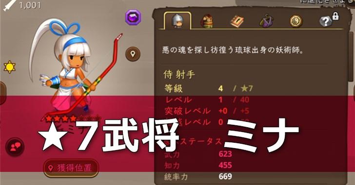 ☆7武将 ミナ