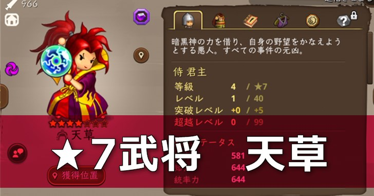 【ごっつ三国 攻略】☆7武将 天草