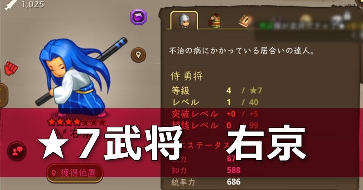 【ごっつ三国 攻略】☆7武将 右京