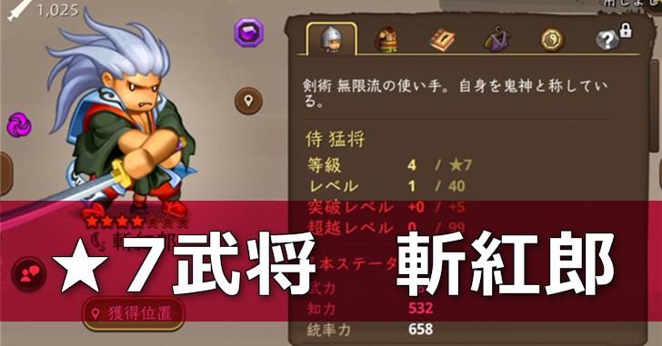【ごっつ三国 攻略】☆7武将 斬紅郎