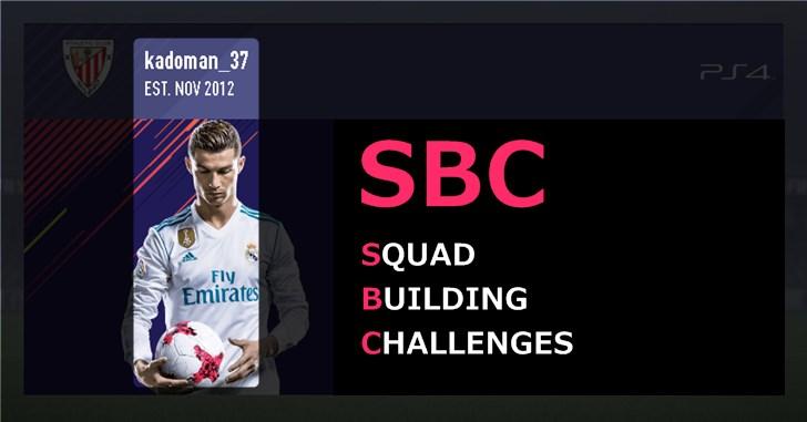 【FIFA18UT】SBC開始!