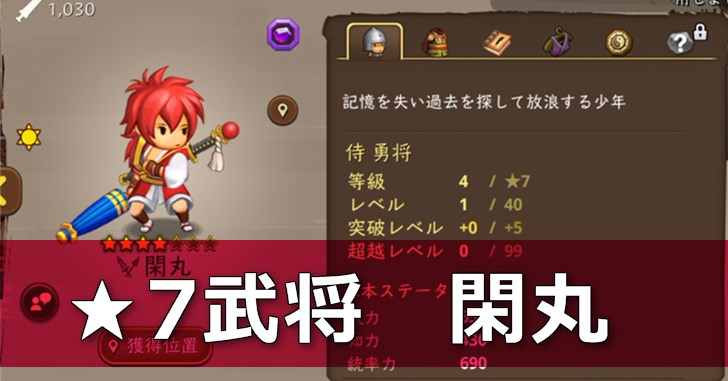 【ごっつ三国 攻略】☆7武将 閑丸