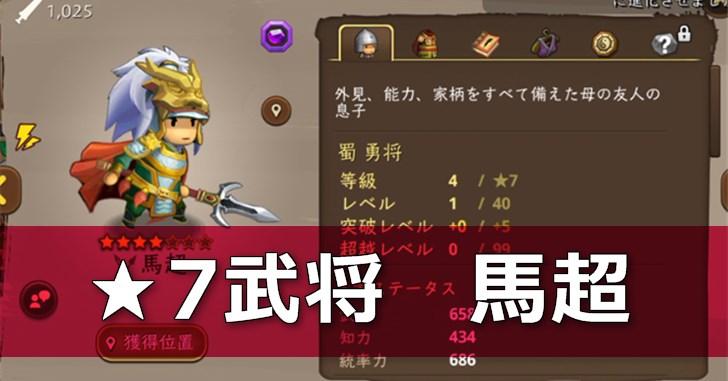 【ごっつ三国 攻略】☆7武将 馬超