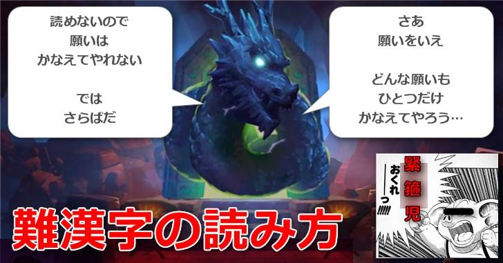 【ごっつ三国 攻略】難しい漢字の読み方
