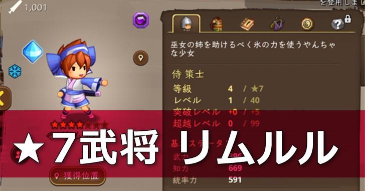 【ごっつ三国 攻略】☆7武将 リムルル