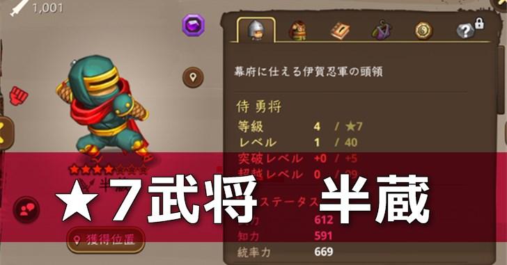★7武将 半蔵