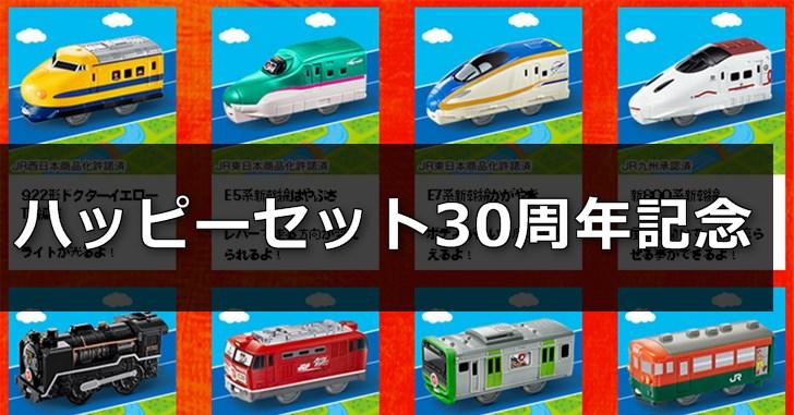 ハッピーセット30周年スペシャルプラレール!集めるぞい!