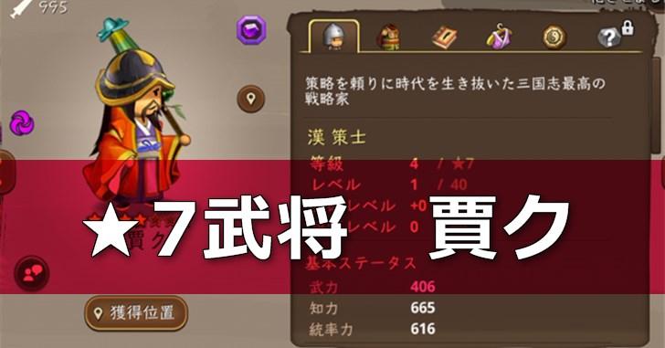 ★7武将データ 賈ク