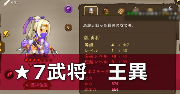 ★7武将データ 王異