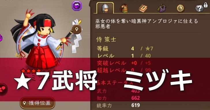 ★7武将 ミヅキ