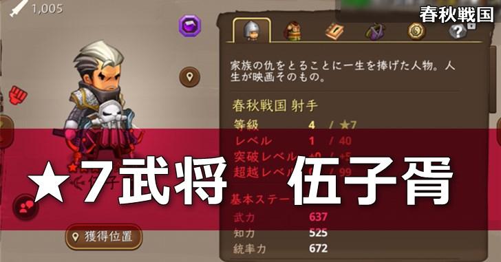 ★7武将 伍子胥