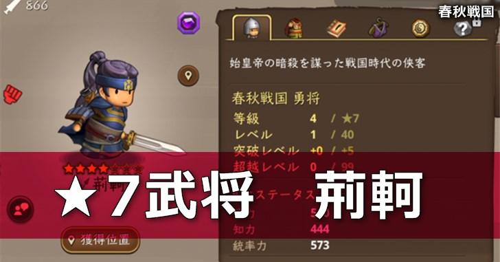 ★7武将 荊軻