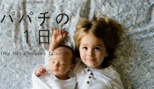育児で家族が幸せになる目標をもつ父親おとうぴーのある1日