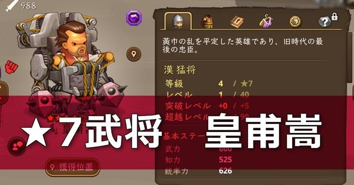 ★7武将 皇甫嵩