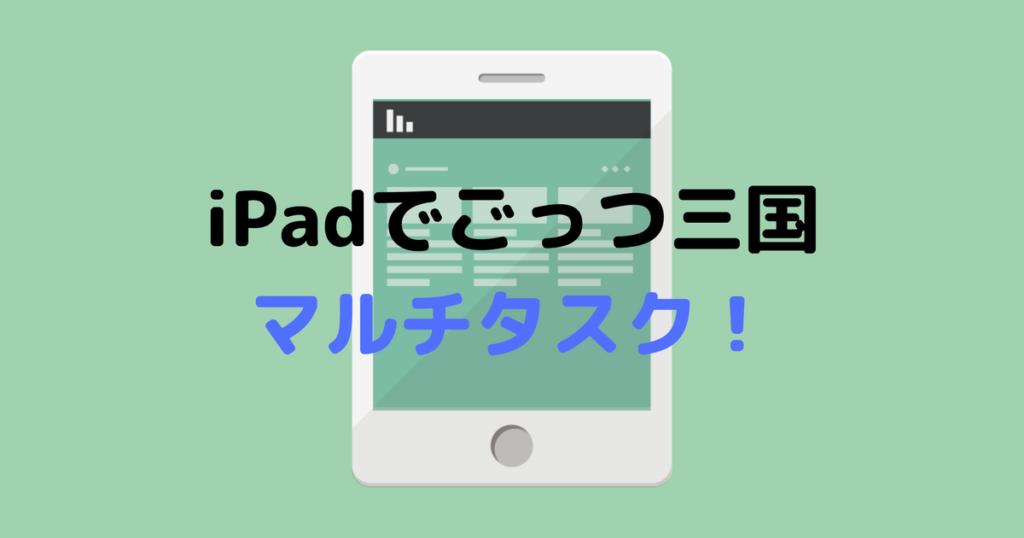 【ごっつ三国 便利】iOS11更新iPadでマルチタスク可!