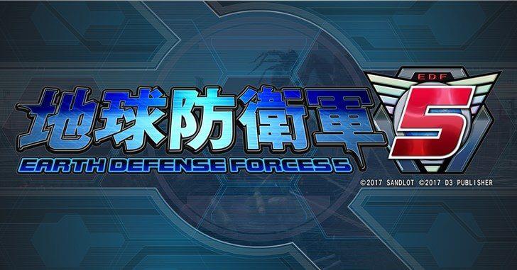 地球防衛軍アイキャッチ画像