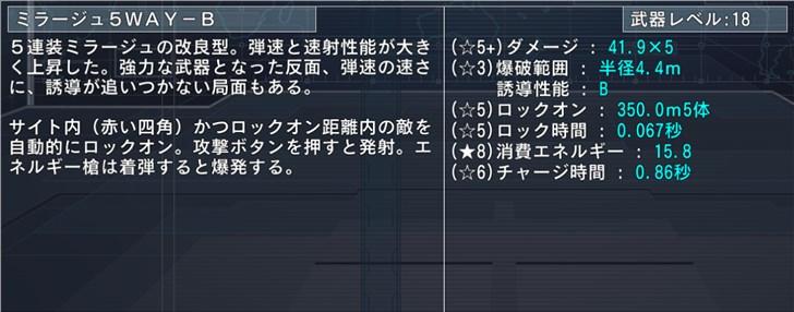 ミラージュ5WAY-B