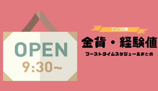 【ごっつ三国】金貨・経験値ブーストタイムスケジュール(2018年6月1日~)