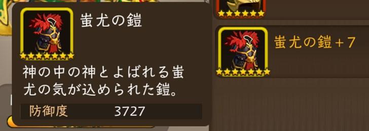 ★7+7装備