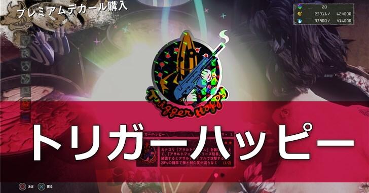 【レットイットダイ】トリガーハッピー装備、最終強化まであと少し!
