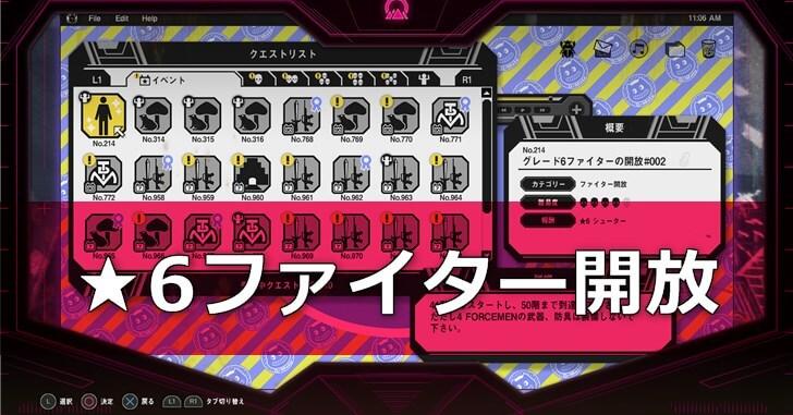 【レットイットダイ】★6ファイター開放!