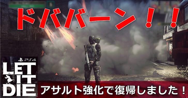 【レットイットダイ】トリガーハッピー取得で復帰決定!