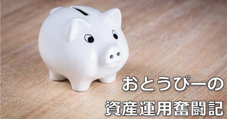 おとうぴーの資産運用奮闘記
