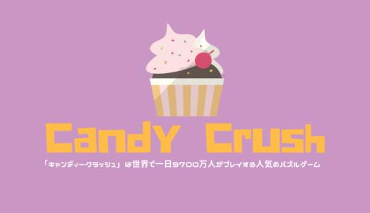 【キャンディクラッシュ 攻略】バレンタインイベント♪