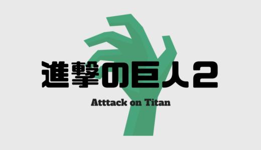 【進撃の巨人2】ストーリークリア後の感想