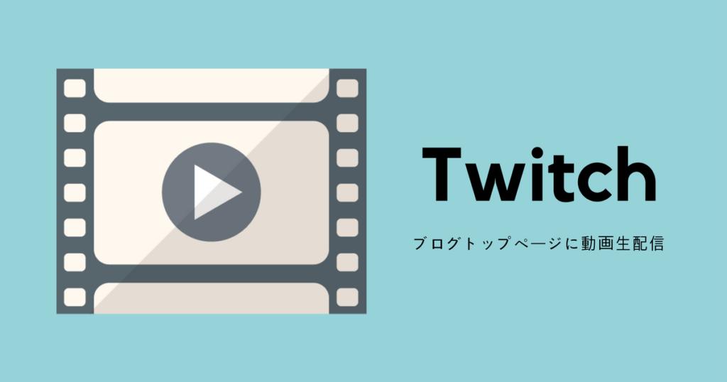 Twitch動画生配信をブログトップ画面に表示