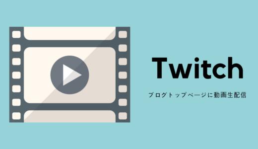 【WordPress】ブログトップにTwitch動画配信を試してみた