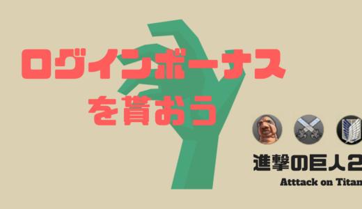【進撃の巨人2】オンラインログインボーナスを貰おう