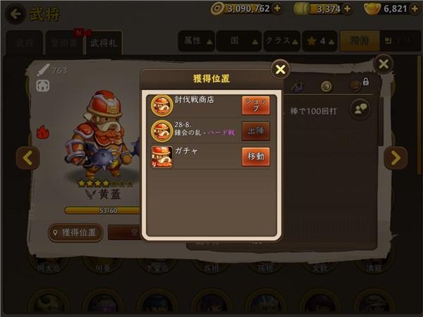 武将札説明8