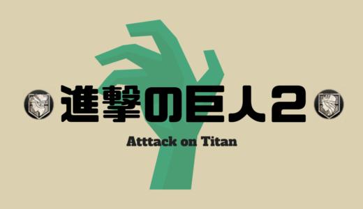 【進撃の巨人2】立体機動アクション中毒者のプレイ日記#2
