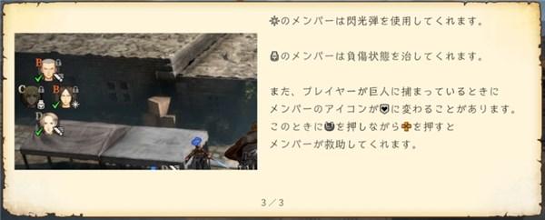 進撃の巨人2 プレイ日記2