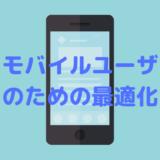 モバイルユーザのための最適化