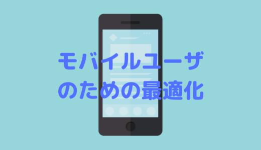 【SANGO】モバイルユーザのための最適化