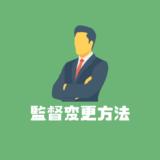 サカつくRTW 監督変更方法