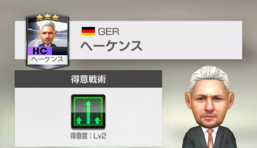 【サカつくRTW】FCハリウッド(★3監督 ヘーケンス)